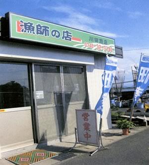 漁師の店・川田商店
