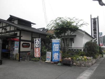 五個荘観光センター